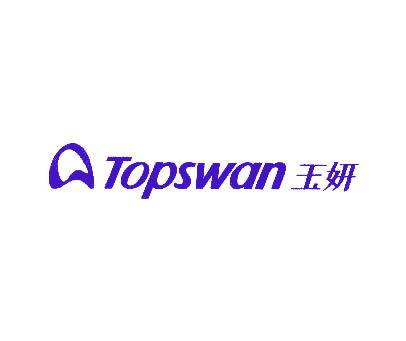 玉妍-TOPSWAN