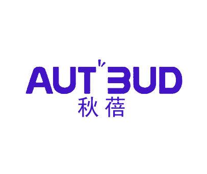 秋蓓 BUD-AUT