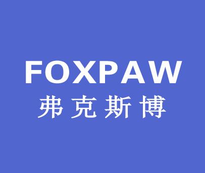 弗克斯博-FOXPAW
