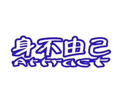 身不由己-ATTRACT