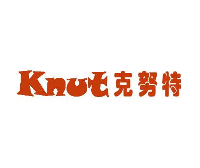 克努特-KNUT