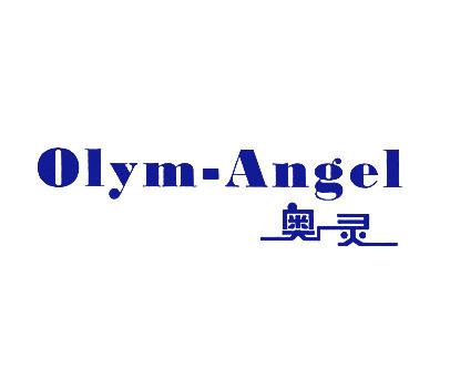 奥灵-OLYMANGEL
