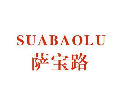 萨宝路-SUABAOLU