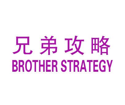 兄弟攻略-BROTHERSTRATEGY