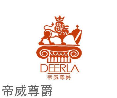 帝威尊爵-DEERLA