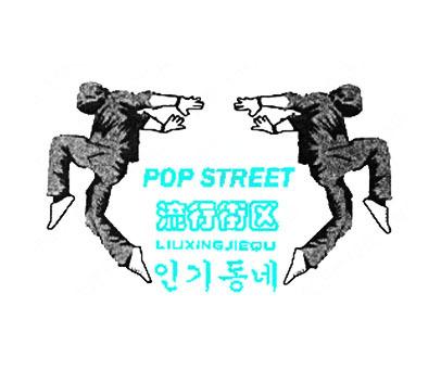 流行街区-POPSTREET
