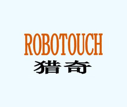 猎奇-ROBOTOUCH