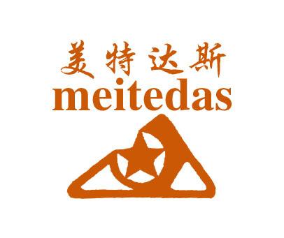 美特达斯-MEITEDAS
