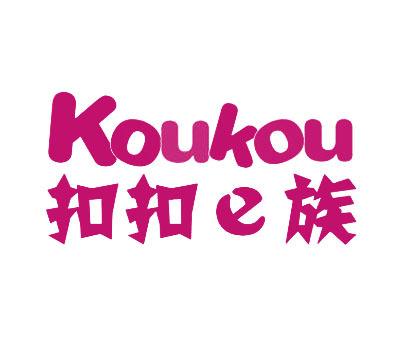 扣扣族-E-KOUKOU