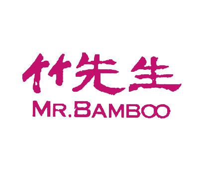 竹先生-MR.BAMBOO