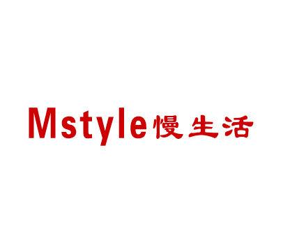 慢生活-MSTYLE