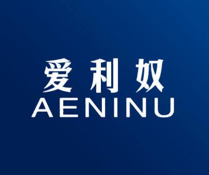 爱利奴-AENINU