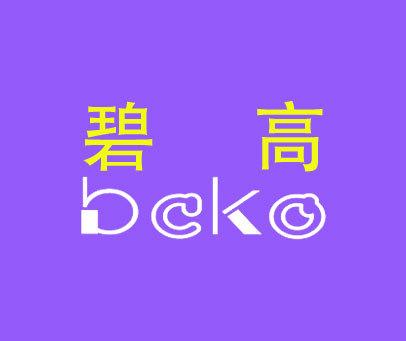 碧高-BCKO