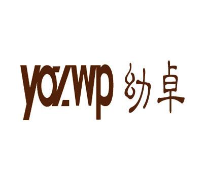 幼卓-YOZWP