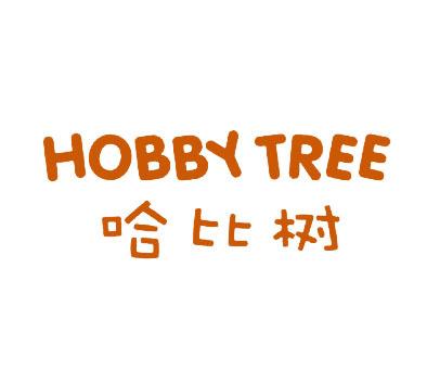 哈比树-HOBBYTREE