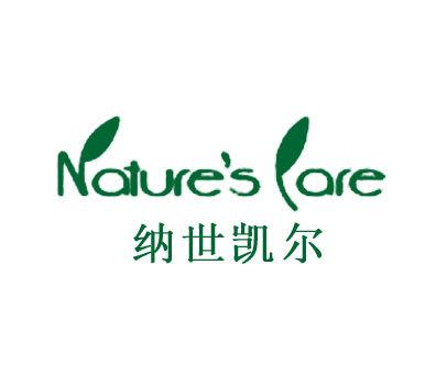 纳世凯尔-NATURE CARE