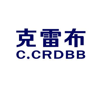 克雷布-C.CRDBB