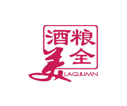 粮全酒美-LAQJUMN