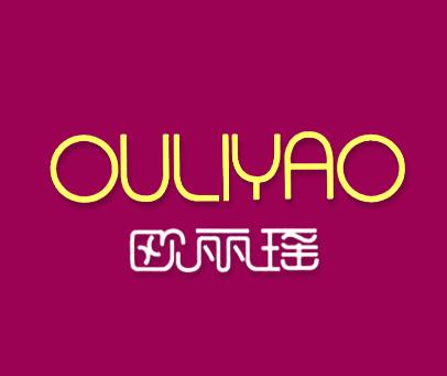 欧丽瑶-ONLYOU