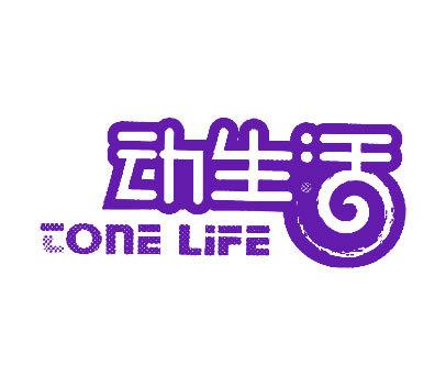 动生活-TONELIFE