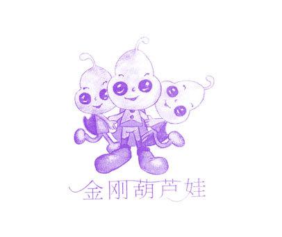 金刚葫芦娃
