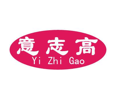 意志高-YIZHIGAO