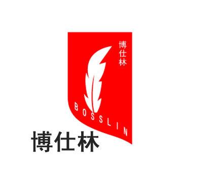 博仕林-BOSSLIN