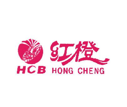 红橙-HCB