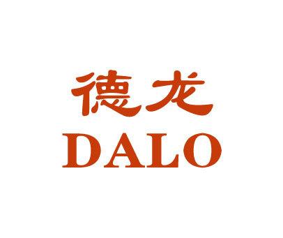 德龙-DALO