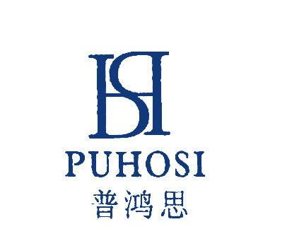 普鸿思-HS-PUHOSI