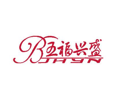 五福兴盛-BJHYN