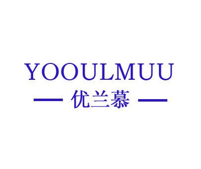 优兰慕-YOOULMUU