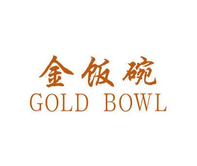 金饭碗-GOLDBOWL