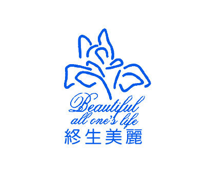 终生美丽-BEAUTIFULALLONESLIFE