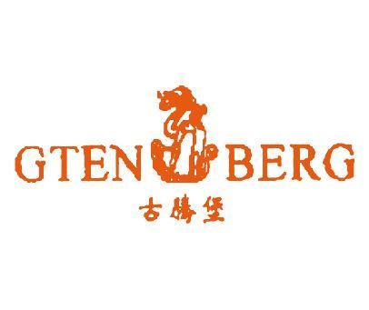 古腾堡-GTENBERG