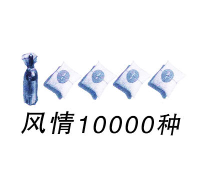 风情种-10000