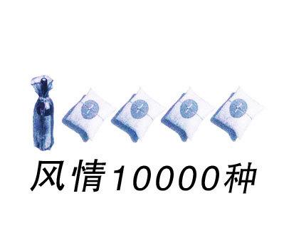 風情種-10000
