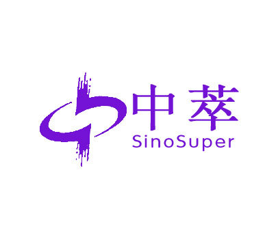 中萃-SINOSUPER