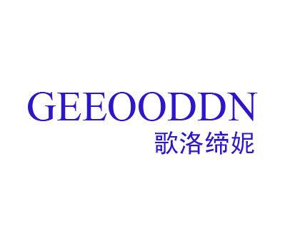 歌洛缔妮-GEEOODDN