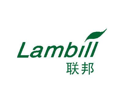 联邦-LAMBILL