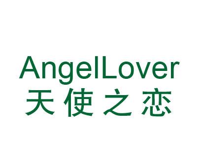 天使之恋-ANGELLOVER