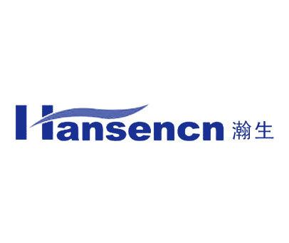 瀚生-HANSENCN