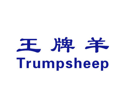 王牌羊-TRUMPSHEEP