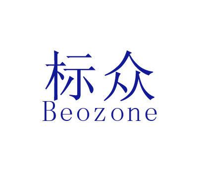 标众-BEOZONE