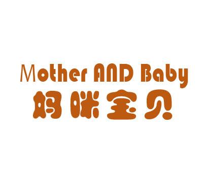 妈咪宝贝-MOTHERANDBABY