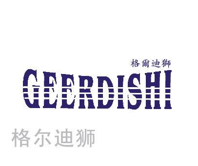 格尔迪狮-GEERDISHI