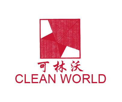 可林沃-CLEANWORLD