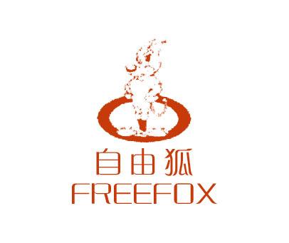 自由狐-FREEFOX