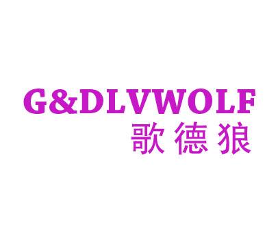歌德狼-GDLVWOLF