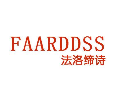 法洛缔诗-FAARDDSS